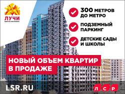 ЖК «Лучи», станция метро Солнцево Новый объем квартир в продаже —